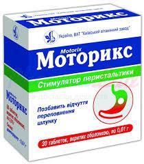 домперидон инструкция по применению цена в украине - фото 7